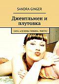 Sandra Ginger -Джентльмен и плутовка. Сага: «Сезоны любви». Part#2