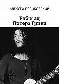 Алексей Поликовский -Рай иад Питера Грина