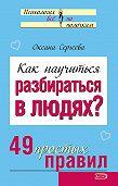 Оксана Сергеева -Как научиться разбираться в людях? 49 простых правил