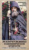архимандрит Ефрем Святогорец -Жемчужины подвижнической мудрости. Главы о молитве и послушании