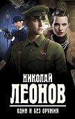 Николай Леонов - Один и без оружия
