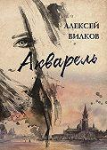 Алексей Вилков -Акварель