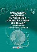 Сборник -Марракешское соглашение об учреждении Всемирной торговой организации (сборник)