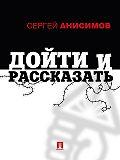 Сергей Анисимов - Дойти и рассказать