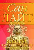 Сан Лайт -Жесты, дарующие радость. Мудры для исцеления и просветления