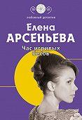 Елена Арсеньева - Час игривых бесов