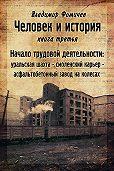 Владимир Фомичев -Человек и история. Книга третья. Начало трудовой деятельности