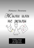 Наталья Волохина - Жили или нежили. Старые сказки нановыйлад (для взрослых)