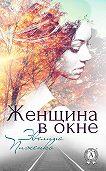 Эвелина Пиженко - Женщина в окне