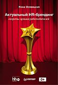 Нина Осовицкая -Актуальный HR-брендинг. Секреты лучших работодателей