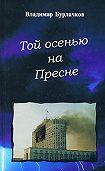Владимир Бурлачков -Той осенью на Пресне