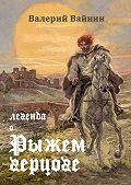 Валерий Вайнин -Легенда оРыжем герцоге
