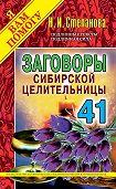 Наталья Ивановна Степанова -Заговоры сибирской целительницы. Выпуск 41