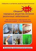 Сергей Степочкин - Сборник народных рецептов лечения различных заболеваний