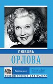 Екатерина Мишаненкова -Любовь Орлова