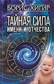 Борис Хигир - Тайная сила имени и отчества