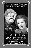 Виталий Вульф -Сильные женщины. От княгини Ольги до Маргарет Тэтчер