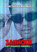 Константин Жиляков -Записки Виртуального Бабника – 1