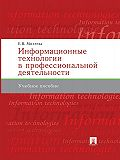 Елена Михеева -Информационные технологии в профессиональной деятельности