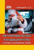 Андрей Кашкаров -Автомобильные кондиционеры. Установка, обслуживание, ремонт