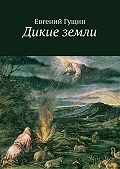 Евгений Гущин -Дикие земли