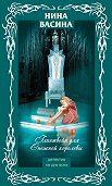 Нина Васина -Глинтвейн для Снежной королевы