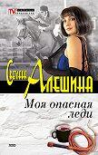 Светлана Алешина - Моя опасная леди (сборник)