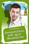 Роман Шабанов - Знакомьтесь: мой друг Молокосос