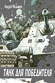 Андрей Малышев -Танк для Победителя