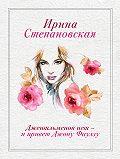 Ирина Степановская -Джентльменов нет – и привет Джону Фаулзу!