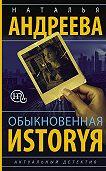 Наталья Андреева -Обыкновенная иstоryя