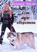 Ксения Эшли -Если муж – оборотень