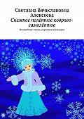 Светлана Алексеева -Снежное полётное коврово-самолётное. Волшебные стихи, картинки изагадки