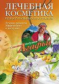 Агафья Звонарева -Лечебная косметика из натуральных продуктов. Лучшие рецепты эффективно и доступно