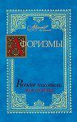 В. Носков -Афоризмы. Русские писатели. Золотой век