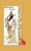 Миямото Саген -Дзэн от А до Я