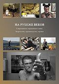 Сборник статей -На рубеже веков. Современное европейское кино. Творчество, производство, прокат