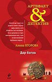 Алина Егорова -Дар богов