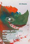 Александр Иванович Копытин -Методы арт-терапии в преодолении последствий травматического стресса