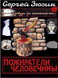 Сергей Зюзин -Пожиратели человечины. Cборник