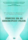 Н. А. Дзеружинская -Хроническая боль как психосоматическая проблема