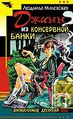 Людмила Милевская - Джинн из консервной банки