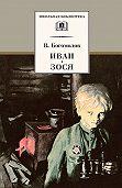 Владимир Осипович Богомолов -Иван. Зося (сборник)