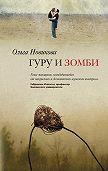 Ольга Новикова - Гуру и зомби