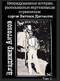Владимир Антонов -Непридуманные истории, рассказанные неутомимым странником сэром Энтони Джонсом. Том 1