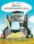 Елена Журек -Школа Изумрудного Леса