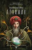 Паоло Бачигалупи -Алхимик (сборник)