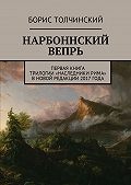 Борис Толчинский -Нарбоннский вепрь. Первая книга трилогии «Наследники Рима» вновой редакции 2017 года