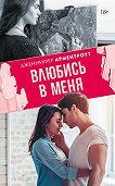 Дженнифер Ли Арментроут -Влюбись в меня