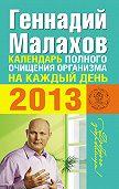 Геннадий Малахов -Календарь полного очищения организма на каждый день 2013
